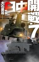 日中開戦7 不沈砲台