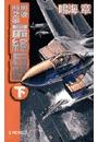 国連航空軍 - 最終兵器 下