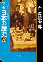 マンガ日本の歴史50(現代篇) - 大日本帝国の成立