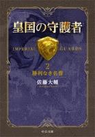 皇国の守護者2 - 勝利なき名誉