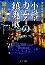 小樽・カムイの鎮魂歌 - 作家六波羅一輝の推理