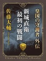 新城直衛最初の戦闘 皇国の守護者外伝