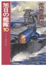 旭日の艦隊10 - ヒトラー精神分析