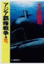 アジア覇権戦争2 - 深海の覇者