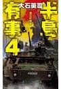 半島有事4 - 漢江の攻防