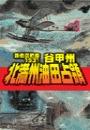 覇者の戦塵1931 - 北満州油田占領