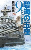 碧海の玉座9 - トラック邀撃戦
