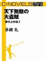 C★NOVELS Mini - 天下無敵の大盗賊 - 夢の上外伝2