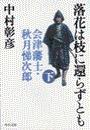 落花は枝に還らずとも(下) - 会津藩士・秋月悌次郎