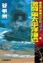 覇者の戦塵1943 - 激闘 東太平洋海戦3