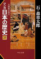 マンガ日本の歴史31(近世篇) - 大開発の時代