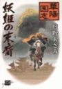 華陽国志1 - 妖姫の末裔