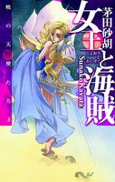 女王と海賊 - 暁の天使たち5