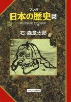 マンガ日本の歴史5(古代篇) - 隋・唐帝国と大化の改新