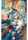 四界物語2 - 異玉の騎士