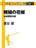 C★NOVELS Mini - 暁闇の花嫁 - 山妖奇伝外伝