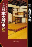 マンガ日本の歴史29(近世篇) - 江戸幕府と朝廷