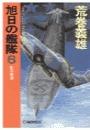 旭日の艦隊6 - 影の帝国