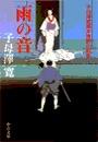 雨の音 - 子母澤寛幕末維新小説集