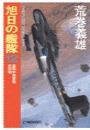 旭日の艦隊12 - 英国中部要塞攻防戦
