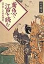 鳶魚で江戸を読む - 江戸学と近世史研究