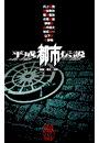 ホラーセレクション - 平成都市伝説