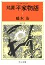双調平家物語3 - 近江の巻