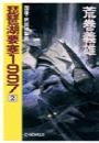 琵琶湖要塞1997 2 - 国後・択捉強襲篇