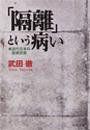 「隔離」という病い - 近代日本の医療空間