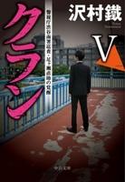 クランV 警視庁渋谷南署巡査・足ヶ瀬直助の覚醒