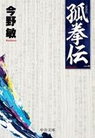 孤拳伝(一) 新装版