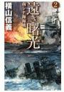 遠き曙光2 - 南シナ海海戦