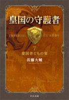 『皇国の守護者7 愛国者どもの宴』の電子書籍