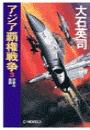 アジア覇権戦争3 - 巨象の鼓動