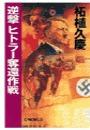 逆撃 ヒトラー奪還作戦