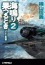 海鳴り果つるとき2 - フィジー沖海戦