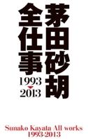 『茅田砂胡 全仕事1993-2013』の電子書籍