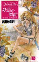 『妖雲の舞曲 - デルフィニア戦記11』の電子書籍