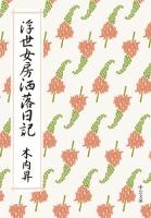 浮世女房洒落日記