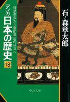 マンガ日本の歴史18(中世篇) - 建武新政から室町幕府の成立へ