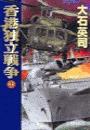 香港独立戦争 上