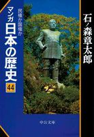 マンガ日本の歴史44(近代篇) - 民権か国権か