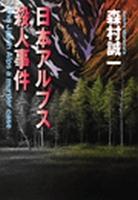 日本アルプス殺人事件