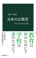 日本の公教育 学力・コスト・民主主義