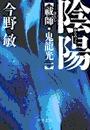 陰陽 - 祓師・鬼龍光一