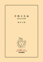沖縄文化論 - 忘れられた日本
