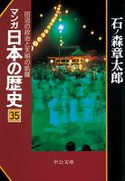 マンガ日本の歴史35(近世篇) - 田沼の政治と天明の飢饉