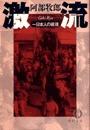 激流 一日本人の戦後