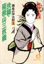 潮来の伊太郎2 決闘・箱根山三枚橋