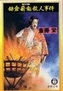 鎌倉薪能殺人事件